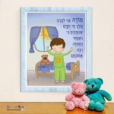 Modeh Ani Prayer for Boys Poster Jewish Prayer מודה אני לבן Morning Prayers, Color Calibration, Give Thanks, As You Like, Digital Image, Card Stock, Kids Room, Thankful, Boys