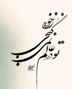 Farsi Tattoo, Calligraphy Tattoo, Arabic Calligraphy Art, Caligraphy, Poetry Tattoo, Writing Pictures, Simple Mandala, Persian Poetry, Tattoos For Lovers