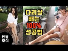 ENG) 하체비만 100% 해결! 다리가 얇아지는 '진짜비법' 공개 'Amazing Tips for Slimming | UNA 유나 - YouTube Acupuncture Benefits, Nice Body, Self Improvement, At Home Workouts, Healthy Life, Fun Facts, Youtube, Acting, Fitness Motivation