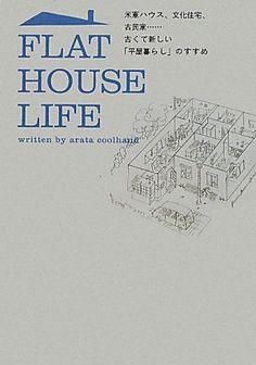 Amazon.co.jp: FLAT HOUSE LIFE 米軍ハウス、文化住宅、古民家……古くて新しい「平屋暮らし」のすすめ: アラタ・クールハンド: 本