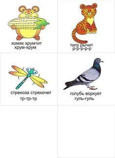 Russian Language Learning, Learn Russian, Homeschool, Teaching, Activities, Kids, Languages, Animals, Russian Language