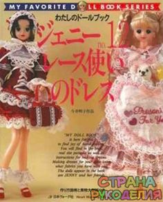 My Favorite Doll Book 14 - Игрушки и куклы - Журналы по рукоделию - Страна…