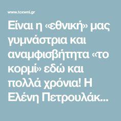 Είναι η «εθνική» µας γυµνάστρια και αναµφισβήτητα «το κορµί» εδώ και πολλά χρόνια! Η Ελένη Πετρουλάκη, σαν φυσιολογικός άνθρωπος κι αυτή, µπορεί να «αµαρτάνει» ενίοτε σε λιχουδιές –και να φάει κοµµατάκι παραπάνω–, όµως όλα τα παραπανίσια κιλά που παίρνει τα χάνει µε µια δίαιτα-express την οποία συστήνει ανεπιφύλακτα σε κάθε αναγνώστρια τουYouweekly.gr!8 Tips για να ευκολη & γρηγορη απωλεια βαρους«Εσείς, οι αναγνώστριες του YOU, θέλω να µε πιστέψετε, αυτά τα tips πιάνουν σε όλους!», λέει η…