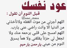 Pray Quotes, Quran Quotes Love, Quran Quotes Inspirational, Allah Quotes, Islamic Love Quotes, Islam Beliefs, Duaa Islam, Islam Hadith, Islam Quran