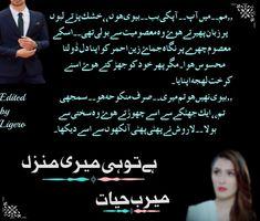 Famous Novels, Best Novels, Namal Novel, Novels To Read Online, Romantic Novels To Read, Urdu Love Words, Bindas Log, Phone Wallpaper Quotes, Quotes From Novels