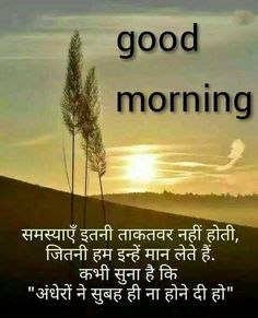 Good Morning Imeges, Good Morning Wishes Quotes, Good Morning Flowers Gif, Good Morning Beautiful Pictures, Free Good Morning Images, Good Morning Inspirational Quotes, Morning Greetings Quotes, Good Morning Picture, Good Morning Messages