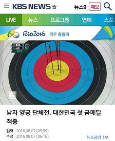 Golden medal  #KBS뉴스  #Korea 리우올림픽 남자 양궁 #대한민국 #금메달 #first #Gold #Goldenmedal #Korea #RioOlympics  #리우올림픽    ... https://story.kakao.com/ch/kbsnews/jXEYe0OxIAA