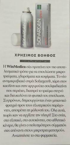 #Sofargen spray #γιαναγιάνει στο περιοδικό #ΒΗΜΑgazino του Κυριακάτικου τύπου, 24 Απριλίου, #ΒΗΜΑ