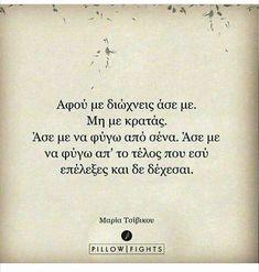 Famous Quotes, Love Quotes, Memories Quotes, Greek Quotes, Love You, My Love, Qoutes, Poems, Lyrics