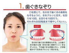 舌回しは、舌を動かすだけで首から上の筋肉やリンパ節を刺激し、気になるほうれい線やタルミなどを予防・改善する優れた運動です。舌回しを試す前に、まずは自分の顔の筋肉がどれくらい衰えているのかをチェックしておきましょう。口角を引き上げる簡単な方法でチェックすることができます。今回紹介する舌回しは「歯ぐきなぞり」「舌出し」の2つのやり方があります。いずれの運動も、イスなどに座って姿勢を正して行いましょう。