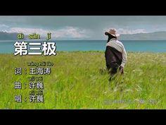 第三极-许巍(Chinese song / Pinyin Lyrics / 中国語の歌 / ピンイン歌詞付き) - YouTube