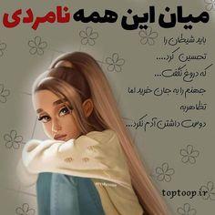 دخترانه های غمگین و کارتونی Sad Life Quotes, Son Quotes, Girl Quotes, Best Quotes, Wine Wallpaper, Galaxy Wallpaper, Arabic Typing, Love You Images, Persian Poetry