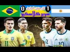 ملخص مباراة الارجنتين والبرازيل1-0 -سوبر كلاسيكو