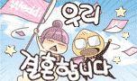 유부녀의 탄생 25화 청첩장
