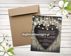 ΚΩΔΙΚΟΣ 7588  προσκλητήριο γάμου σε γιορτινή διάθεση!  προσκλητηρια, γαμου, προσκλητηριο