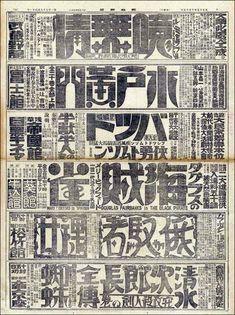 重厚かつ流麗、昔の日本の新聞広告のタイポグラフィいろいろ - DNA