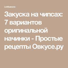 Закуска на чипсах: 7 вариантов оригинальной начинки - Простые рецепты Овкусе.ру