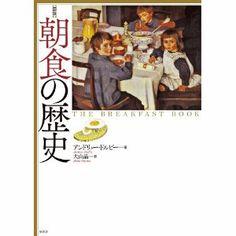 図説朝食の歴史 出版社: 原書房 (2014/2/25)
