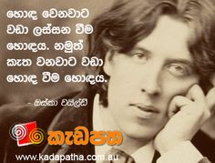 Kadapatha Daily Quotes - 16 Dec 2015