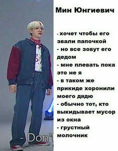 Bts Taehyung, Bts Bangtan Boy, Jimin, Hello Memes, Korean Words, Bts Boys, Bts Memes, Kpop, Funny