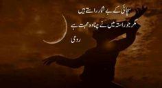 Best Urdu Sayings In English Urdu Quotes In English, Best Quotes In Urdu, English Words, Rumi Quotes, Poetry Quotes, Urdu Poetry, Inspirational Quotes, Inspiring Sayings, Jalaluddin Rumi