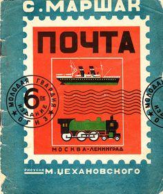 Marshak - Post, via Flickr. #travel #stamps