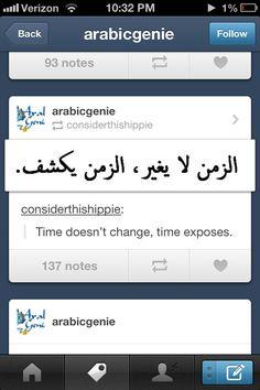 Arabic tattoo idea