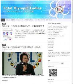 トータルオリンピックレディース会 WEBサイトリニューアル