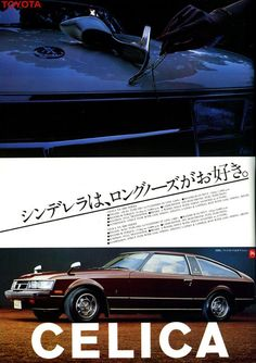 Acquire fantastic tips on classic cars. They are readily available for you on our web site. Retro Cars, Vintage Cars, Lexus Cars, Love Car, Japanese Cars, Toyota Celica, Old Cars, Motor Car, Cars And Motorcycles