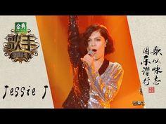 Lyrics: Jessie J 《Domino》-《歌手2018》第1期 单曲纯享版 The Singer 【歌手官方頻道】