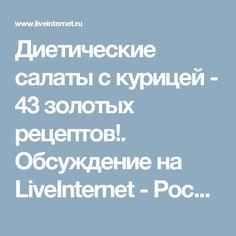 Диетические салаты с курицей - 43 золотых рецептов!. Обсуждение на LiveInternet - Российский Сервис Онлайн-Дневников