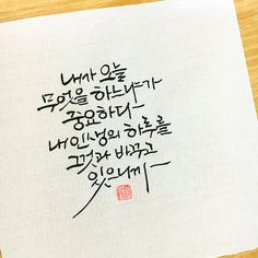 Best Quotes, Life Quotes, Good Sentences, K Wallpaper, Proverbs Quotes, Doodle Lettering, Learn Korean, Life Words, Caligraphy