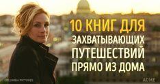 10книг для захватывающих путешествий прямо издома