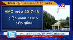 Ahmedabad : Rs 6551 crore AMC budget for year 2017-18 sanctioned.  Subscribe to Tv9 Gujarati: https://www.youtube.com/tv9gujarati Like us on Facebook at https://www.facebook.com/tv9gujarati Follow us on Twitter at https://twitter.com/Tv9Gujarati Follow us on Dailymotion at http://www.dailymotion.com/GujaratTV9 Circle us on Google+ : https://plus.google.com/+tv9gujarat Follow us on Pinterest at http://www.pinterest.com/tv9gujarati/