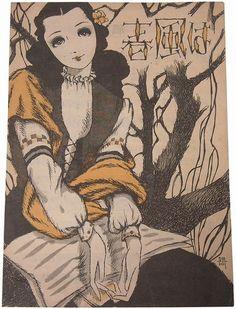 松本かつぢ Matsumoto Katsudji : 'Harukaze wa' sheet music cover / Aozora magazine supplement, Feb.1949