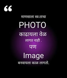 सवचर मरठ Quotes Marathi Daily Mantra