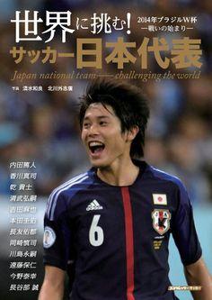 世界に挑む! サッカー日本代表 (スコラムック):Amazon.co.jp:本