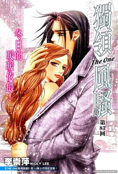 The One 87 - Read The One 87 Manga Scans Page 1 Free and No Registration required for The One 87 Manga Love, One Piece Manga, Manga To Read, Romantic Anime Couples, Romantic Manga, The One, Best Shoujo Manga, Manga Anime, High School Romance