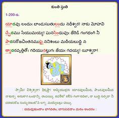 1-200-ఉ.  యాదవు లందు. . .   http://telugubhagavatam.org/?tebha&Skanda=1&Ghatta=18&Padyam=200.0 : :చదువుకుందాం భాగవతం; బాగుపడదాం మనం అందరం: :