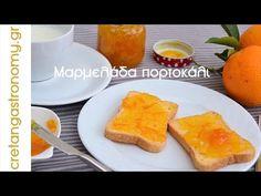 Βελούδινη μαρμελάδα πορτοκάλι (VIDEO) - cretangastronomy.gr Pineapple, French Toast, Fruit, Cooking, Breakfast, Ethnic Recipes, Youtube, Food, Greece