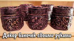 Декор баночек для кухни