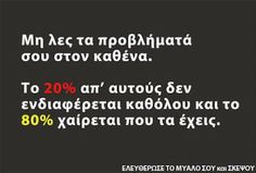 Αγγίγματα Ψυχής...: Δε ξέρεις τι σου φυλά η Ζωή... Funny Greek Quotes, Funny Quotes, Mindset Quotes, Life Quotes, Amazing Quotes, Best Quotes, Cool Words, Wise Words, Learn Greek