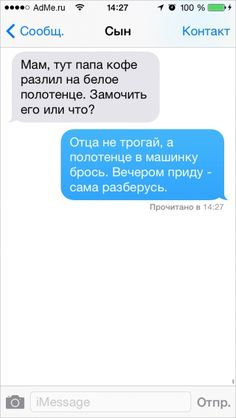 Funny Texts, Funny Jokes, Good Grammar, Family Relations, Russian Jokes, Just Smile, Good Mood, Funny Moments, How To Know