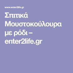 Σπιτικά Μουστοκούλουρα με ρόδι – enter2life.gr