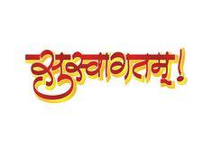 Abhinandan, Welcome, Swagtam, Text Hardik Shubhechha