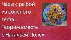 Наталья Полех Часы рыба