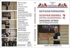 Enjoy the work and artistry of Natasha Kopylova and her first series of instruction DVDs for Siberian Cossack Systema. Box set includes a progressive skill set taught from Basics to advanced for Shashka sword dance, movement, control and flow. In Russian and English language.  ​Due to high volume of orders,international sales and more please email milosmami@yahoo.com. Shipping rates apply.