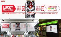 デジタル化で変化する交通広告~キリンビバレッジが取り組んだ 駅×Twitterサンプリング施策とは? (1/3):MarkeZine(マーケジン)
