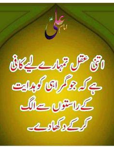 Imam Ali Quotes, Urdu Quotes, Wisdom Quotes, Quotations, Salam Ya Hussain, Urdu Poetry Ghalib, Mola Ali, Islamic Qoutes, Hazrat Ali