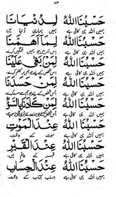 Islam Beliefs, Islam Hadith, Allah Islam, Duaa Islam, Islam Quran, Quran Quotes Inspirational, Quran Quotes Love, Beautiful Islamic Quotes, Beautiful Images
